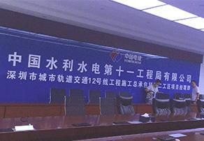 中国电建水利水电公司空气治理