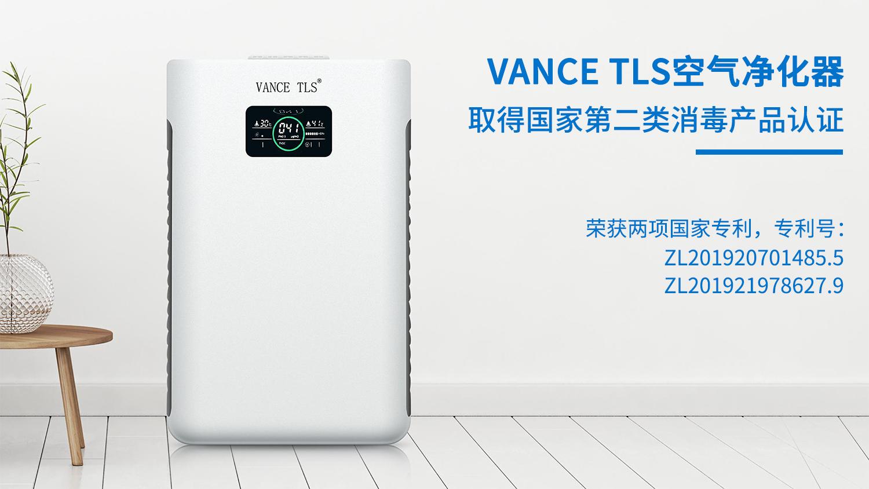 VANCE TLS净化器介绍(2)-净化器.jpg